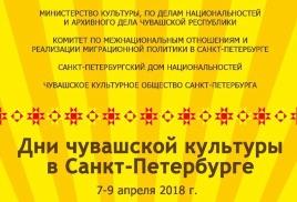 Закрылись Дни чувашской культуры в Санкт-Петербурге